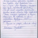 knjiga-utisaka-milogosce_Page_03
