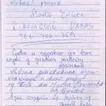 knjiga-utisaka-milogosce_Page_04