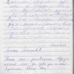 knjiga-utisaka-milogosce_Page_19