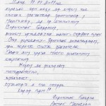 knjiga-utisaka-milogosce_Page_46