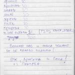 knjiga-utisaka-milogosce_Page_49