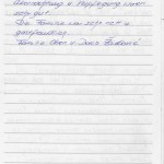 knjiga-utisaka-milogosce_Page_52